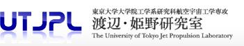 東京大学大学院 工学系研究科 航空宇宙工学専攻 渡辺・姫野研究室